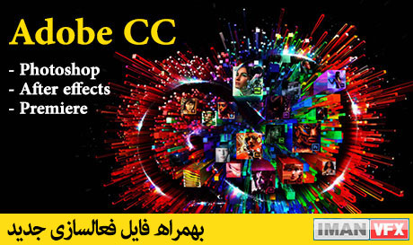 دانلود Adobe CC , دانلود Adobe Creative Cloud