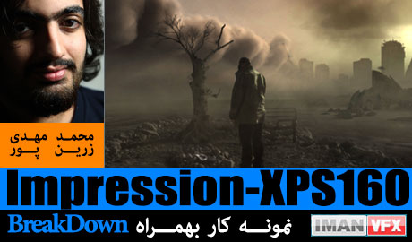 نمونه کار جلوه های ویژه بهمراه Breakdown : فیلم کوتاه Impression-xps160