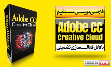 Adobe CC , پکیج نرم افزار های Adobe Creative Cloud