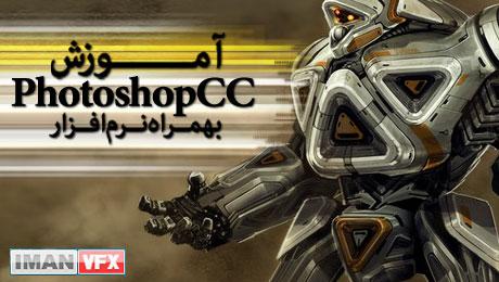 آموزش Photoshop CC,آموزش تصویر سازی با فتوشاپ
