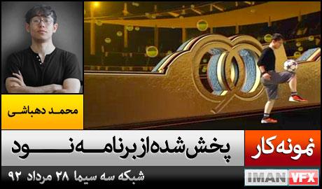 نمونه کار فوتبالی از محمد دهباشی , پخش شده از برنامه نود