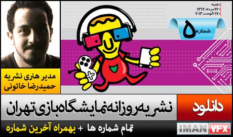 مجله بازی های رایانه ای ,دانلود مجله بازی های رایانه ای نمایشگاه تهران