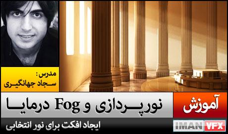 آموزش فارسی مایا , نورپردازی با Fog در محیط های درونی و بیرونی با مایا