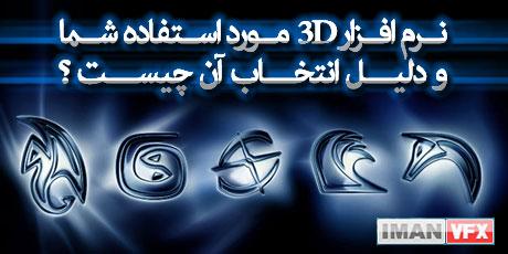 انتخاب نرم افزار 3D , نرم افزار 3D مورد استفاده شما چیست ؟