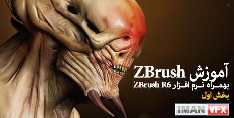 آموزش جامع Zbrush از دیجیتال تاتورز