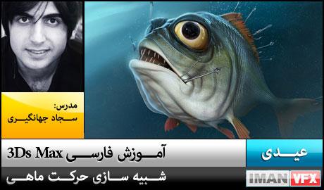 آموزش فارسی 3ds Max : شبیه سازی حرکت ماهی , سجاد جهانگیری