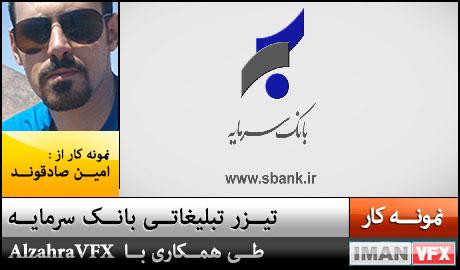 امین صادقوند , تیزرتبلیغاتی بانک سرمایه توسط AlzahraVFX