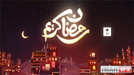 Ident های تلویزیونی ماه رمضان برای تلویزیون عربستان سعودی