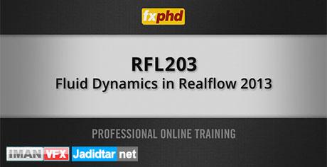 آموزش RealFlow 2013 , آموزش RealFlow 2013 از FxPHD و دیجیتال تاتورز