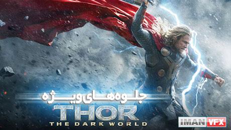 پشت صحنه , جلوه های ویژه و VFX در پروژه سینمائی Thor