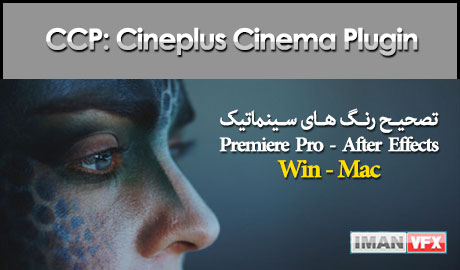 پلاگین CCP: Cineplus Cinema تصحیح رنگ برای افترافکت و پریمیر پرو