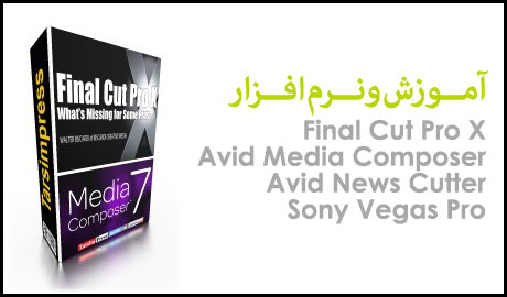 آموزش Final Cut Pro X , آموزش Avid Media Composer , آموزش Sony Vegas