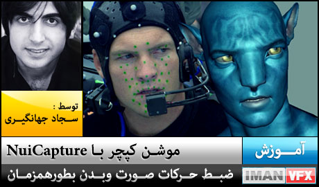آموزش موشن کپچر ,آموزش Motion Capture با NuiCapture