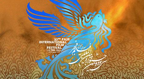 سیمرغ جلوه های ویژه سی و دومین جشنواره بین الملل فیلم فجر