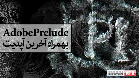 Adobe Prelude , دانلود Adobe Prelude