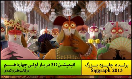 انیمیشن 3D کوتاه la Française