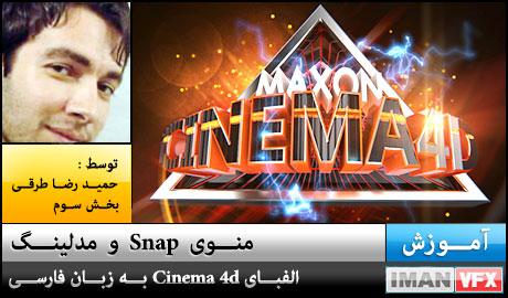 آموزش Cinema 4d , آموزش Cinema 4D از حمیدرضا ظرقی