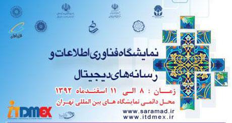 نمایشگاه فناوری اطلاعات و رسانه های دیجیتال ITDMEX