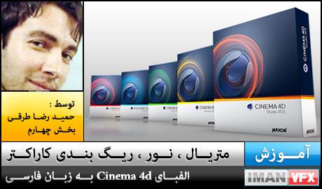 آموزش Cinema 4d ,فصل چهارم آموزش سینما فوردی از حمیدرضا طرقی