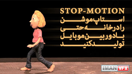 آموزش ساخت Stop motion , انیمیشن استاپ موشن