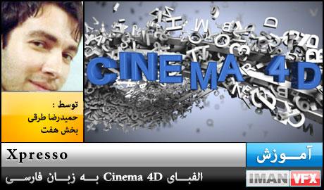 آموزش Xpresso در Cinema 4D , حمیدرضا طرقی