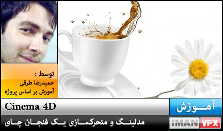 آموزش Cinema 4D , ساخت و متحرکسازی یک فنجان چای با Cinema 4D