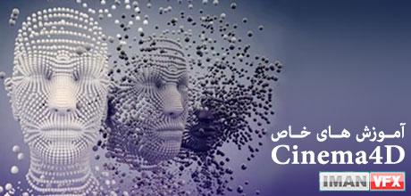 Cinema 4D,آموزش های خاص CINEMA 4D