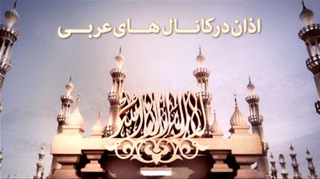 اذان در کانال های عربی : Dubai One