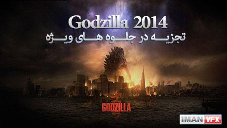 Godzilla 2014 VFX Breakdown , جلوه های ویژه گودزیلا