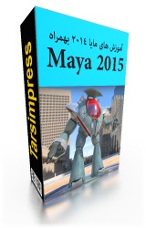maya_2015_tutorial_digitaltutors