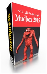mudbox_2015_tutorial_digitaltutors