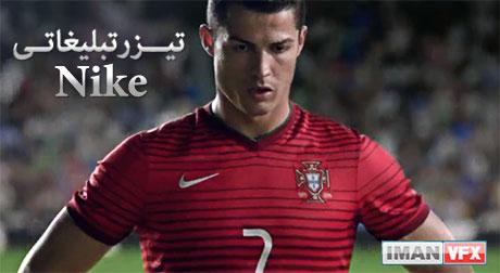 Winner Stays , تیزر تبلیغاتی Nike با حضور رونالدو , نیمار , رونی , ابراهیمویچ