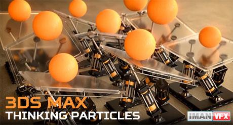 ویژگی ها و قابلیت های Thinking Particles در 3Ds Max