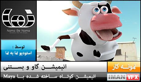 استودیو انیمیشن و جلوه های ویژه نما به نما , انیمیشن گاو و بستنی