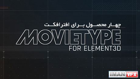 MovieType و مدل 3D برای Element 3D