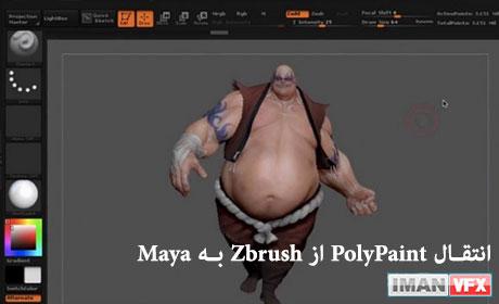 انتقال PolyPaint از Zbrush به Maya بدون نیاز به UV