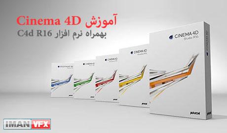 آموزش Cinema 4D , نرم افزار Cinema 4D R16