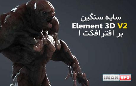 ویژگی های جدید Element 3D V2 , مروری بر  Element 3D V2 از Videocopilot