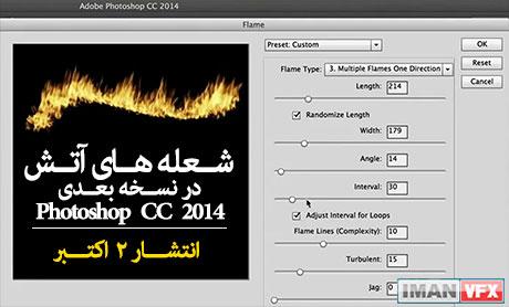 ویژگی جدید Photoshop CC 2014 , آتش در Photoshop CC 2014