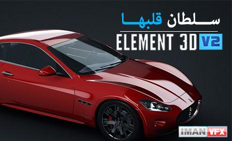 ویژگی های فنی Element 3D V2,انتشار Element 3D V2