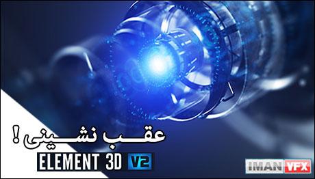 تاریخ انتشار رسمی Element 3D V2