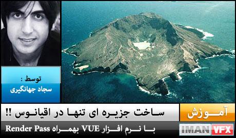 آموزش VUE , آموزش ایجاد یک جزیره در اقیانوس با Vue