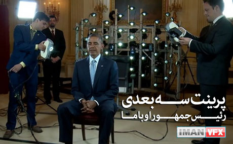 اسکن و پرینت سه بعدی باراک اوباما , Barack Obama in 3D