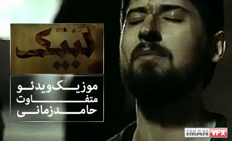 دانلود موزیک ویدئو لبیک از حامد زمانی