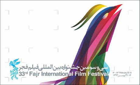 سی و سومین جشنواره بین المللی فیلم فجر