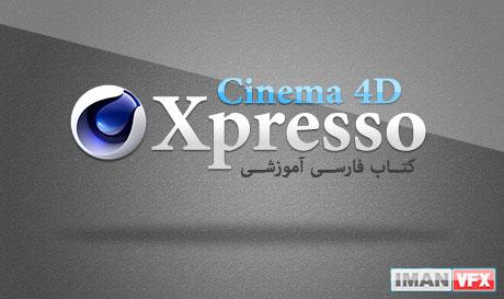 کتاب فارسی آموزش XPresso در Cinema 4D