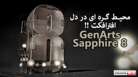 Sapphire AE v8.0 CE Win64,پلاگین افترافکت Sapphire AE v8.0