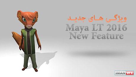 ویژگی های جدید Maya LT 2016