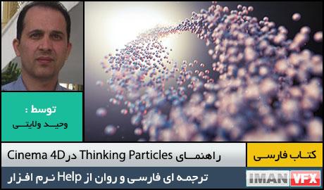 کتاب فارسی Thinking Particles در Cinema 4D