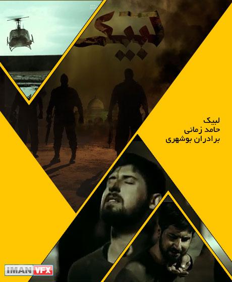 VFX Breakdown موزیک ویدئو لبیک به کارگردانی برادران بوشهری